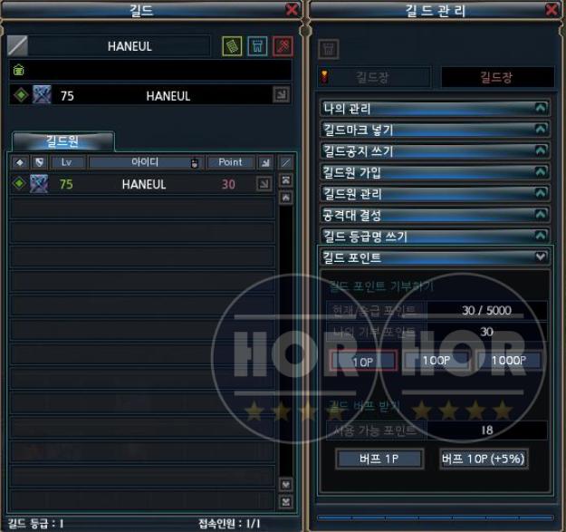 Interface pour acheter les buffs de guilde